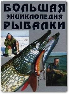 Большая Энциклопедия Рыбалки - Антонов А. И.