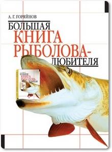 Большая книга рыболова любителя - Горяйнов А. Г.