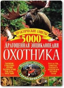 Драгоценная энциклопедия охотника - Бондарчук Л. А.