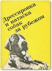 Дрессировка и натаска охотничьей собаки за рубежом - Грандерат Ф.