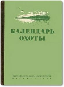 Календарь охоты - Дементьев Г. П.