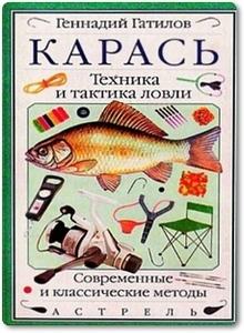 Карась техника и тактика ловли - Гатилов Г.