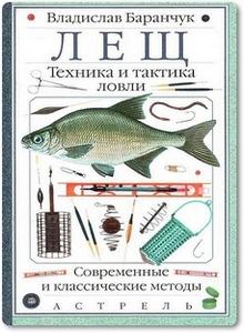 Лещ: Техника и тактика ловли - Баранчук В. В.