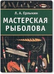 Мастерская рыболова - Ерлыкин Л. А.