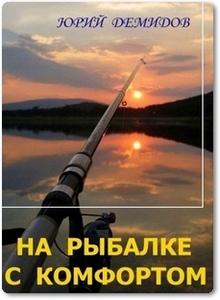 На рыбалке с комфортом - Демидов Ю.