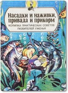 Насадки и наживки, привада и прикорм - Аникеев А. В.