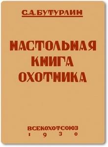 Настольная книга охотника - Бутурлин С. А.