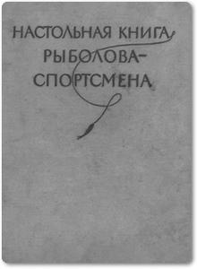 Настольная книга рыболова спортсмена - Горбачева Н. А.