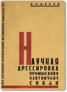 Научная дрессировка промыслово-охотничьих собак - Дуров В. Л.