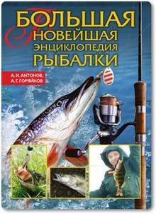 Большая новейшая энциклопедия рыбалки - Антонов А. И.