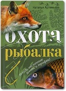 Охота и рыбалка - Артемьева Н.