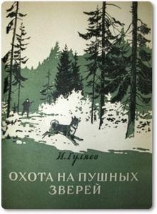 Охота на пушных зверей - Гуляев И. А.