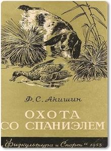 Охота со спаниелем - Акишин Ф. С.