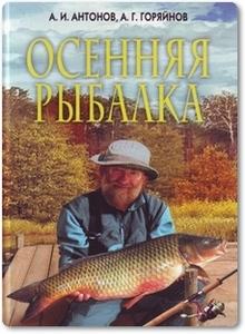 Осенняя рыбалка - Антонов А. И.