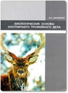 Биологические основы охотничьего трофейного дела