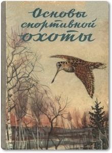 Основы спортивной охоты - Гулевич И. Д.
