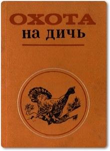 Охота на дичь - Гаврин В. Ф.