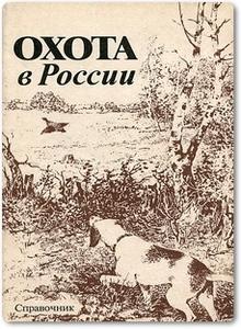 Охота в России: Справочник - Блюм М. М.