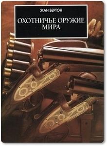 Охотничье оружие мира - Бертон Ж.