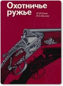 Охотничье ружье - Блюм М. М.