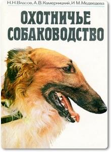 Охотничье собаководство - Власов Н. Н.