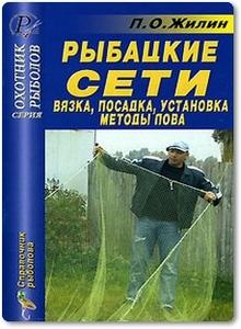 Рыбацкие сети - Жилин П. О.
