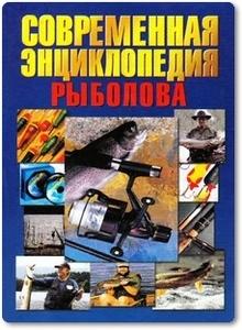 Современная энциклопедия рыболова - Белов Н. В.