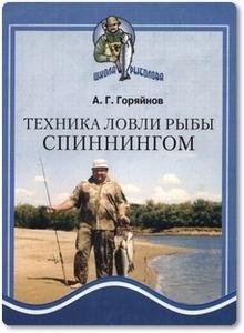 Техника ловли рыбы спиннингом - Горяйнов А. Г.