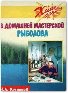 В домашней мастерской рыболова - Кузнецов Н. Л.