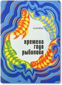 Времена года рыболова - Матвеев М. М.