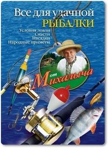 Всё для удачной рыбалки - Звонарев Н. М.