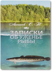 Записки об уженье рыбы - Аксаков С. Т.