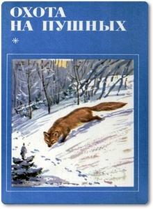 Охота на пушных - Герасимов Ю. А.