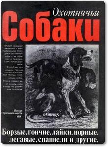 Охотничьи собаки - Гусев В. Г.