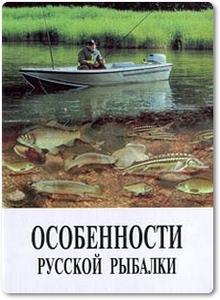 Особенности русской рыбалки - Крылова Т. Н.