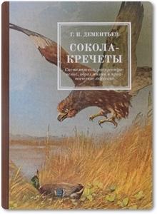 Сокола кречеты - Дементьев Г. П.