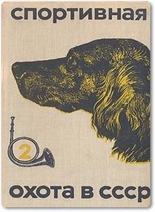 Спортивная охота в СССР: Том II - Герман В. Е.