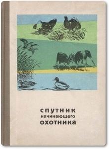 Спутник начинающего охотника - Герман В. Е.