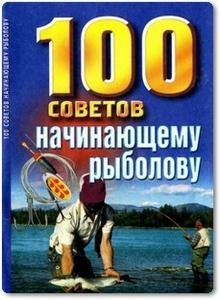 100 советов начинающему рыболову - Белов Н. В.
