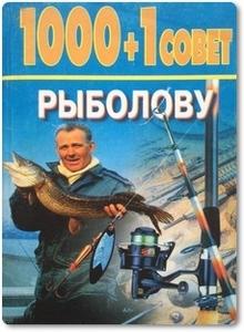 1000+1 совет рыболову - Белов Н. В.