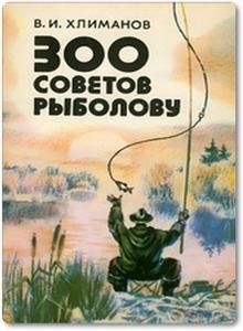 300 советов рыболову - Хлиманов В. И.