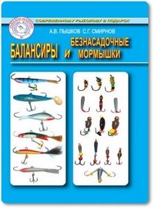 Балансиры и безнасадочные мормышки - Пышков А. В.