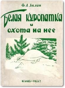 Белая куропатка и охота на нее - Лялин Ф. А.
