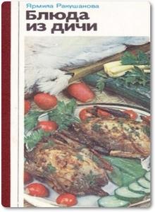Блюда из дичи - Ракушанова Я.