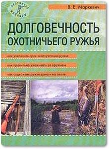 Долговечность охотничьего ружья - Маркевич В. Е.