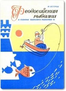 Феодосийская рыбалка - Ветров М.