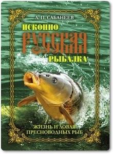 Исконно русская рыбалка - Сабанеев Л. П.
