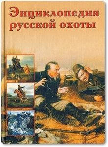 Энциклопедия русской охоты - Ионин С. Н.