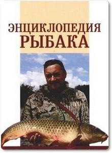 Энциклопедия рыбака - Умельцев А.