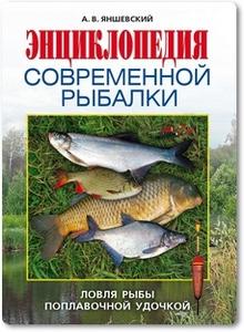 Энциклопедия современной рыбалки - Яншевский А. В.